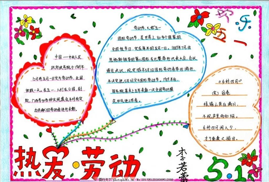 51海报 劳动节手抄报 国际劳动节 五一劳动节 做家务手抄报 手抄报