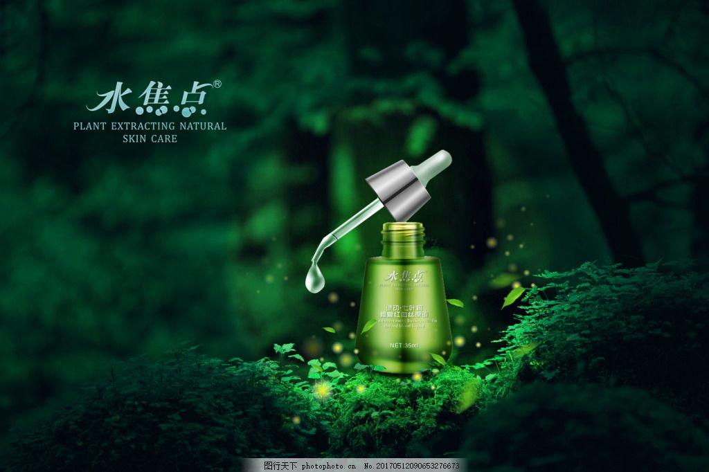 森林绿色化妆品海报 森林 化妆品 电商 淘宝 主图背景
