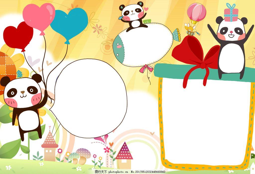儿童摄影相册模板 卡通 可爱 活泼 暖色 气球 爱心 熊猫 相框