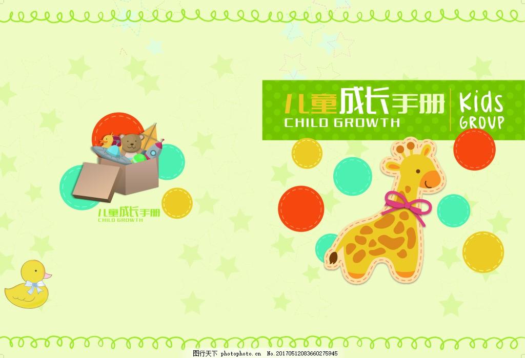 相册封面 儿童相册 纪念册 卡通 可爱 活泼 长颈鹿 小熊 儿童成长手册