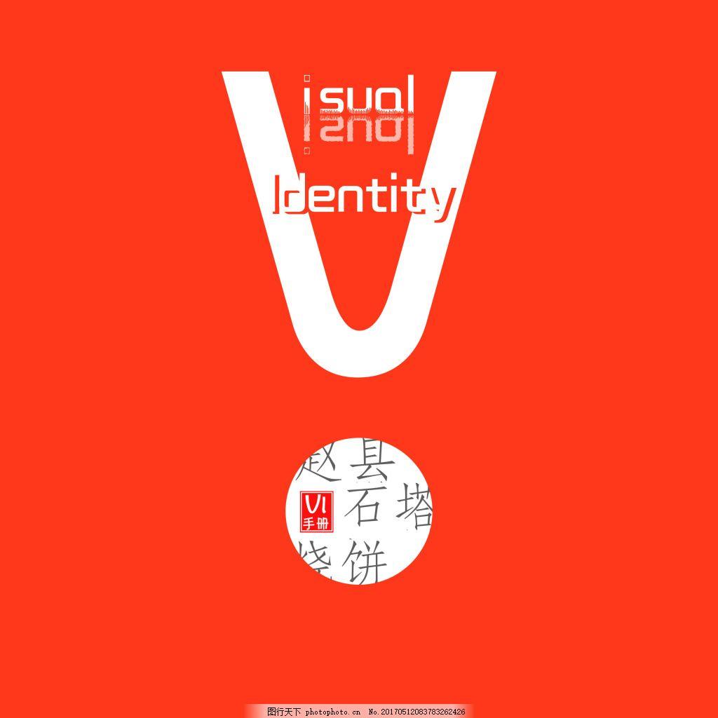 vi手册封面设计 食品 烧饼 奶茶店 简约 方形vi手册 视觉识别系统