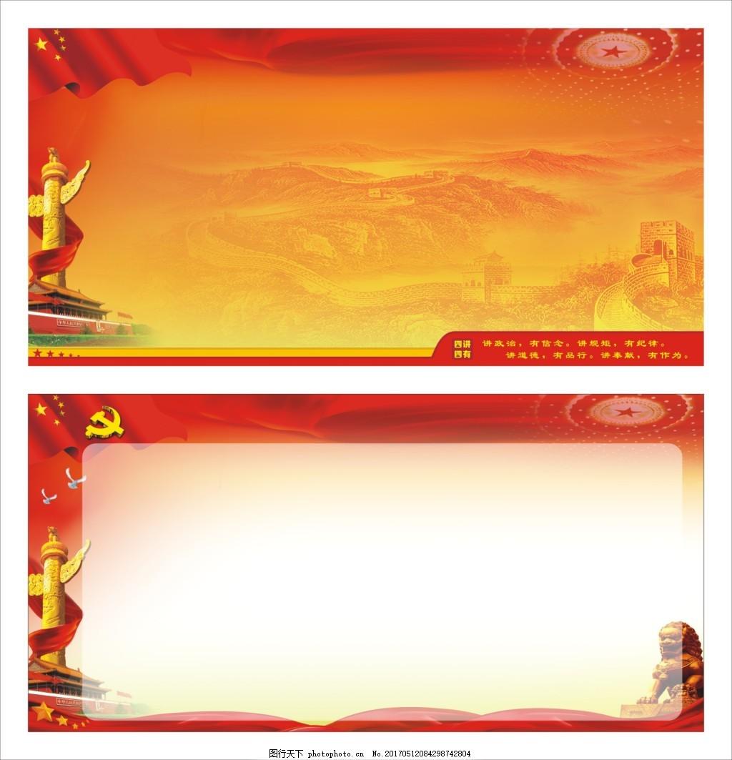 天安门 源文件 党徽 五星 五角星 石狮子 党旗 党建素材 展板背景