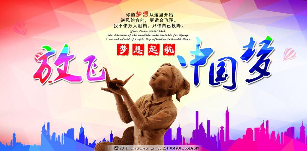 放飞中国梦 梦想起航 彩色背景 土陶娃娃 彩色的字 高楼大厦 学校背景