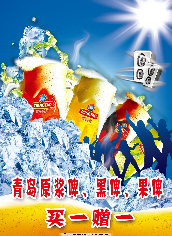 青岛扎啤海报