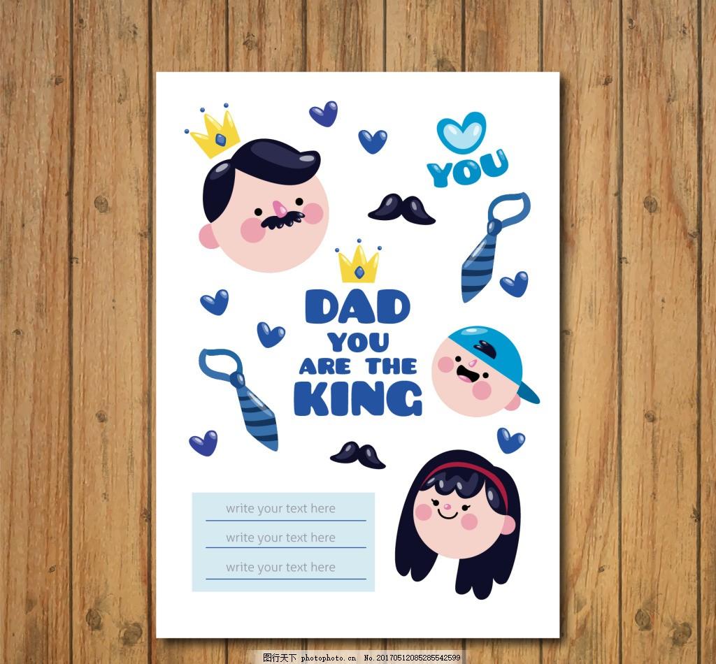 可爱手绘插画父亲节海报设计 高档海报 创意海报 感恩海报 简约温馨