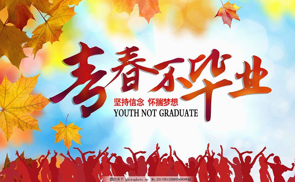 时尚清新毕业季模板 毕业季 毕业季海报 毕业聚会 毕业季设计 大学