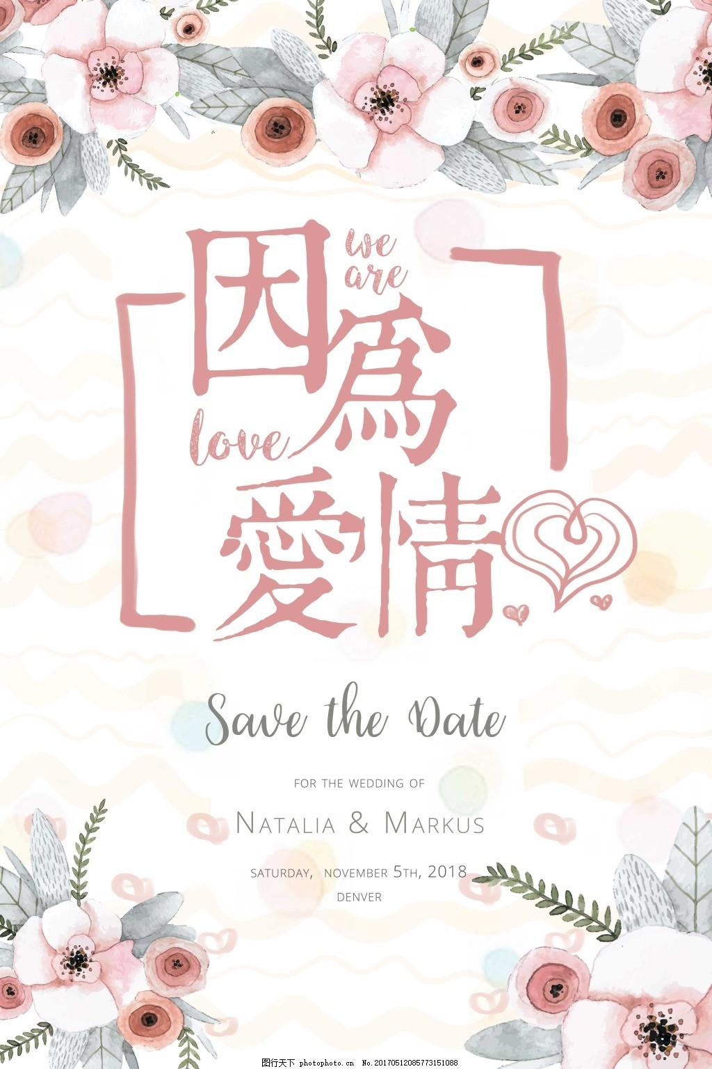 小清新花卉手绘水彩爱情婚礼婚庆展板