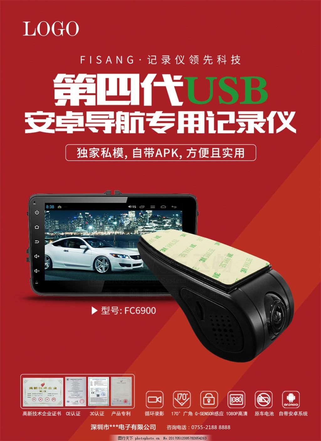 安卓导航专用USB行车记录仪宣传图设计 超清便捷 记录仪海报设计