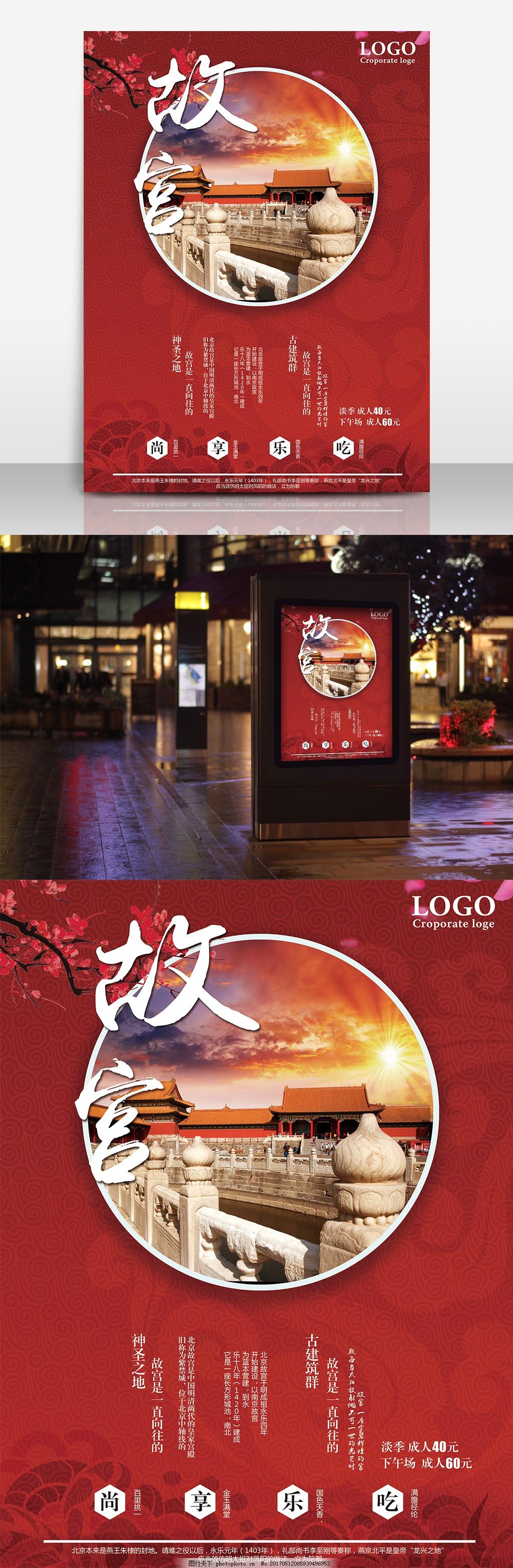 古风创意故宫旅游海报 北京 北京印象 印象北京 首都之旅 北京旅游