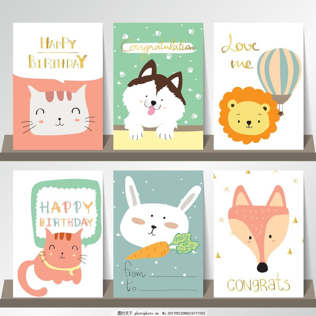 可爱猫咪系列生日快乐海报贺卡矢量素材 狮子 狐狸 卡通 节日 信封