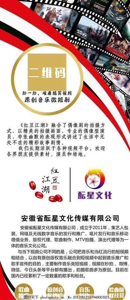 红豆江湖宣传易拉宝 红豆江湖 宣传易拉宝 影视剧 电影素材 微电影