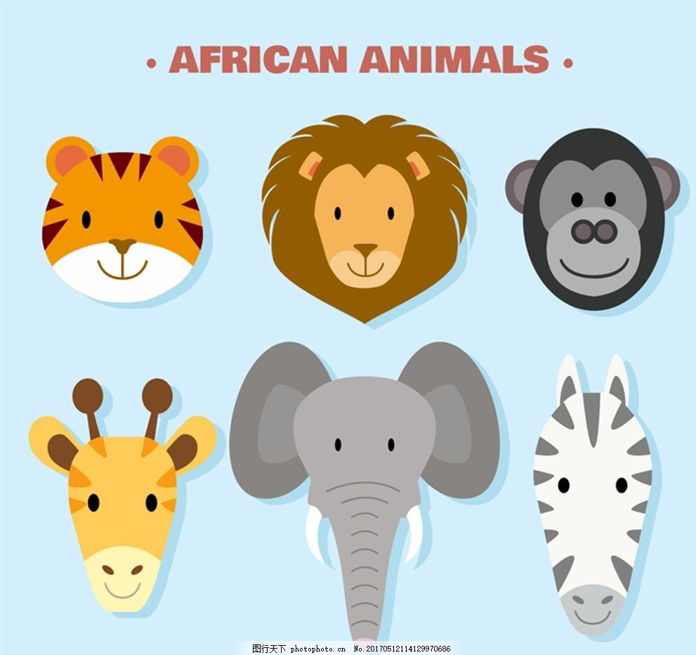 6款可爱非洲动物头像矢量素材 大象      长颈鹿 非洲 动物 斑马 狮子