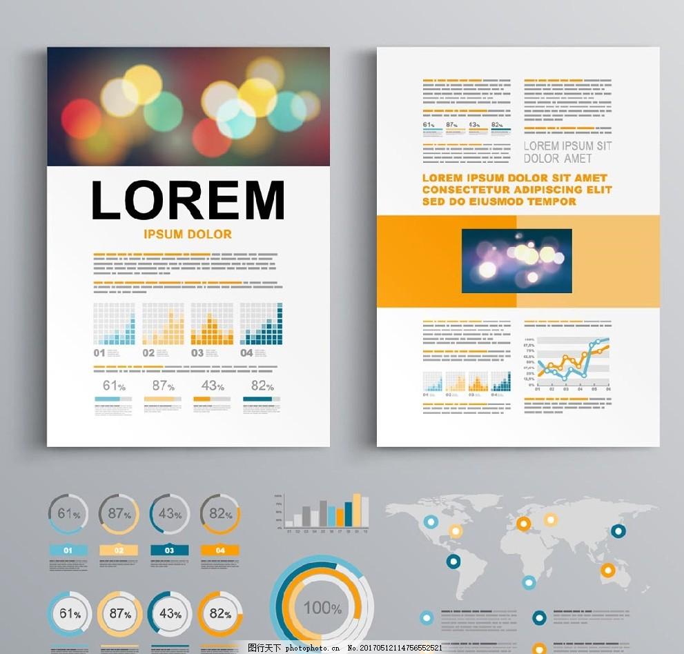 画册设计 企业画册 产品画册 产品目录 图标 图表 ppt图表 单页设计