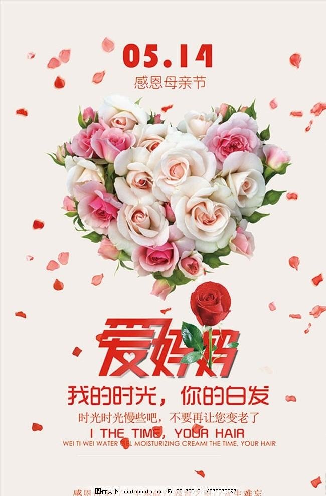 感恩母亲节 活动海报 psd素材下载 母亲节活动 母亲节海报 母亲节