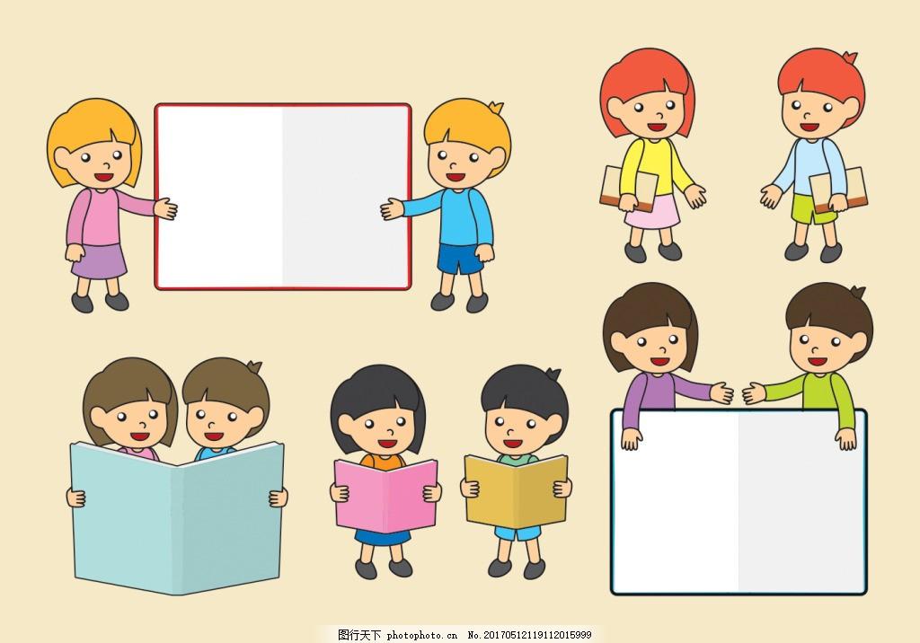 人物素材 卡通人物 小孩子 学生 儿童节海报 婴儿 手绘小人