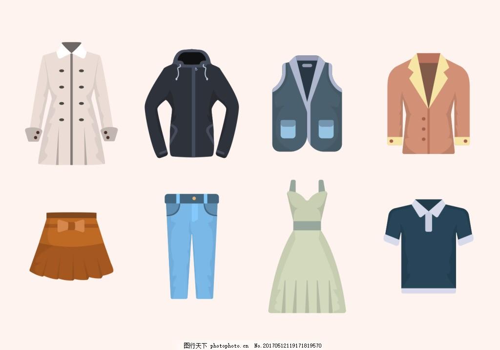扁平化手绘服饰素材 扁平化服饰 衣服 裙子 裤子 外套 夹克