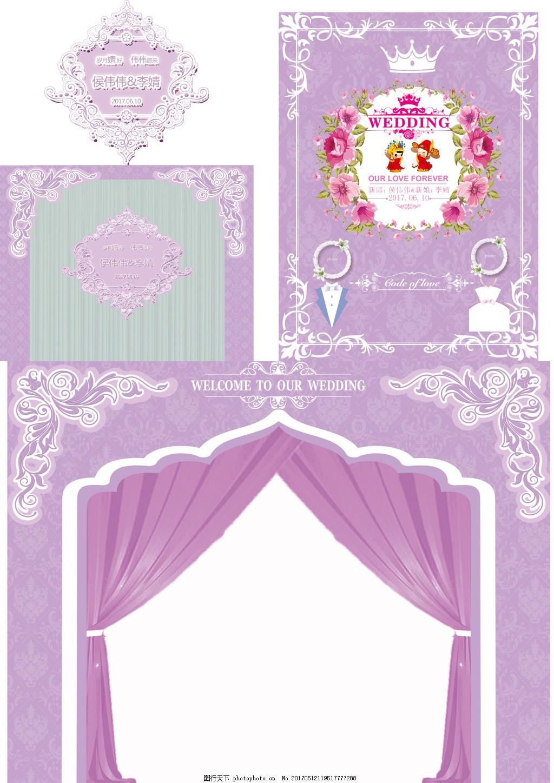 婚礼ps图 香芋色婚礼 欧式婚礼 迎宾牌 迎宾区入口处设计