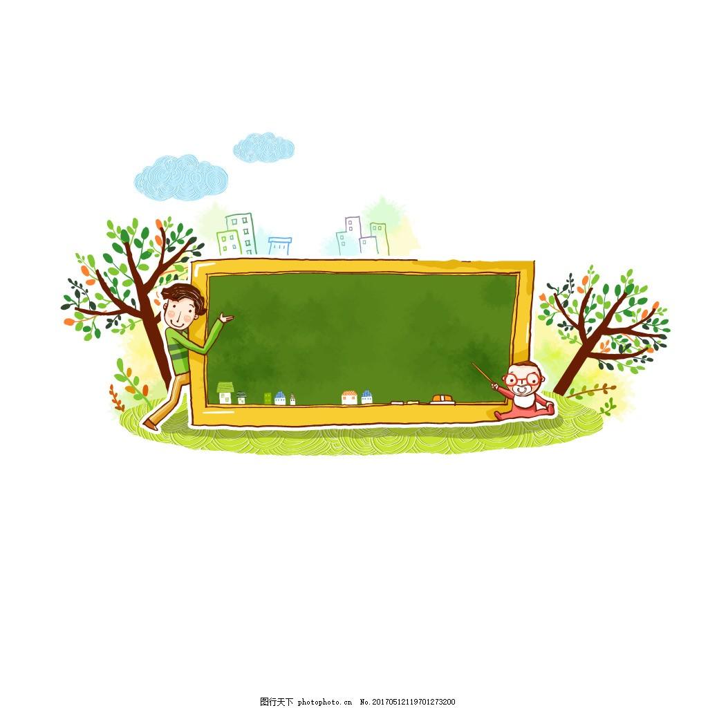 黑板大树元素图片