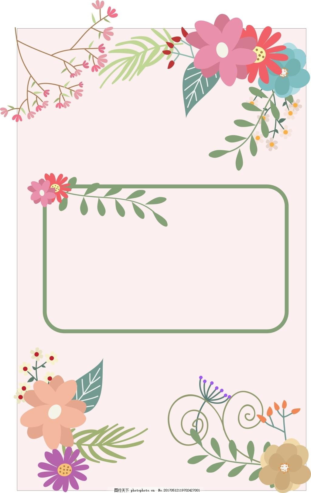 花卉图案 小清新 花卉 背景 美丽 可爱