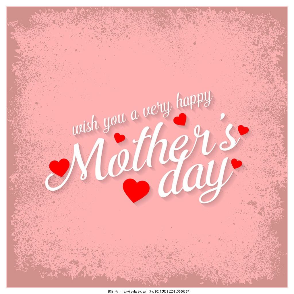 浅粉色的母亲节艺术字设计