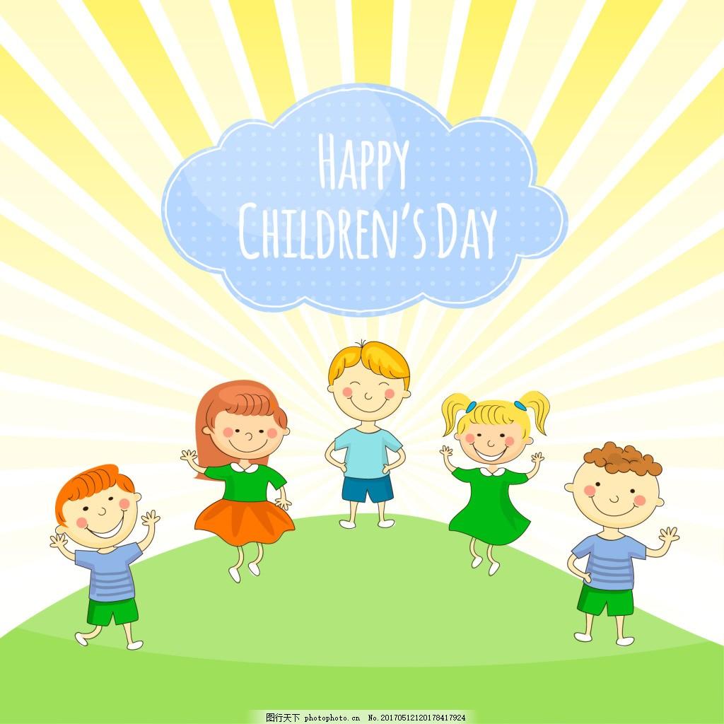 可爱手绘六一儿童节海报