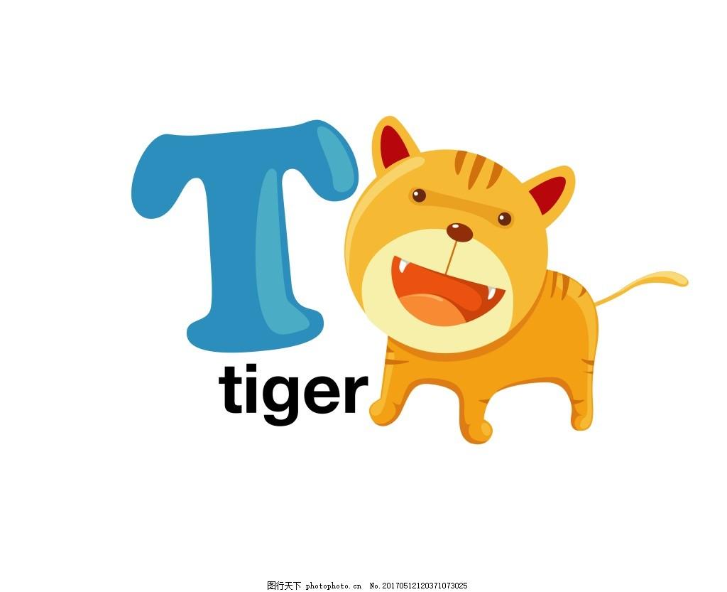 矢量英文字母t 卡通字母设计图片下载 动物 卡通动物 矢量动物 字体