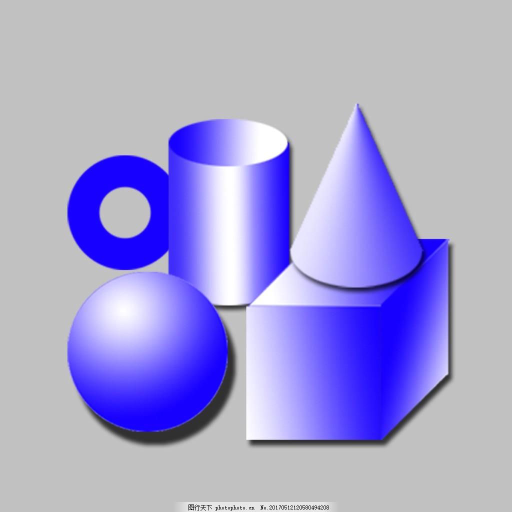 几何图形 几何 图形 球 正方体 圆锥 圆柱体 圆环