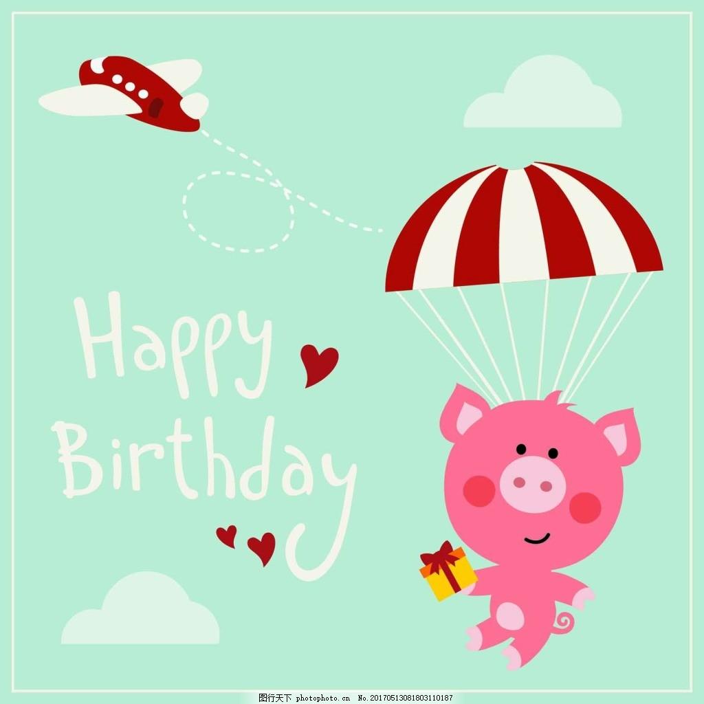 可爱的小猪 卡通 降落伞 可爱 动物 小猪
