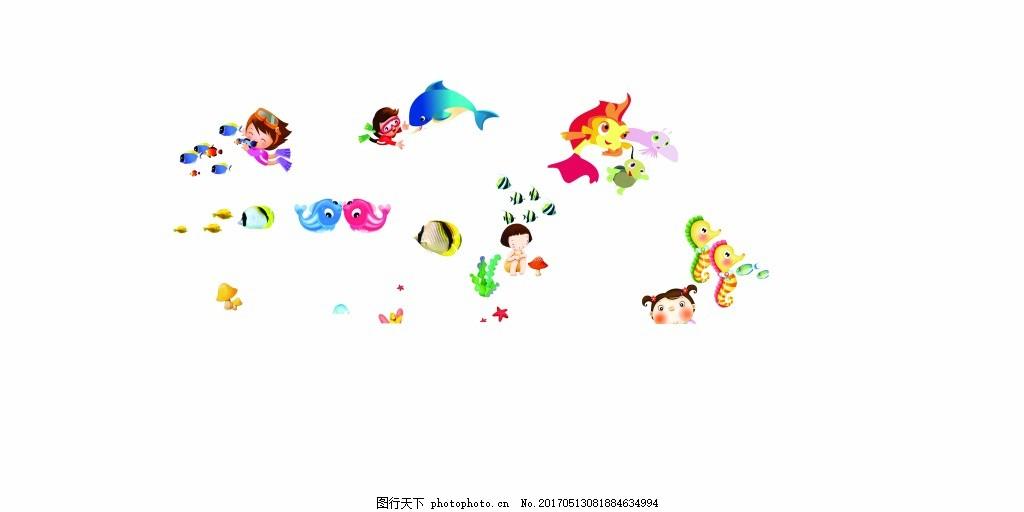 卡通小人 卡通人物 动画 可爱 海底人物
