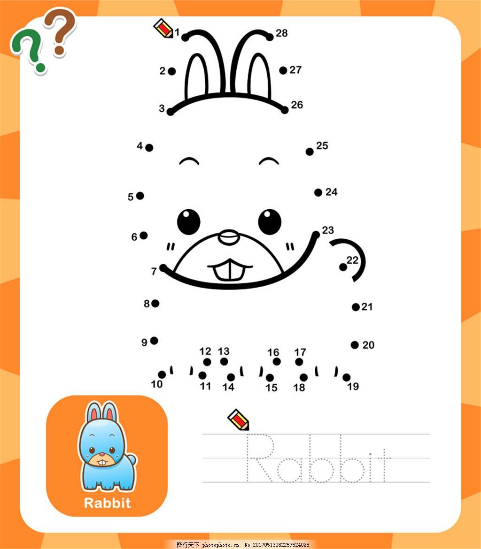 点到点的免子 手绘动物 点到点的动物 卡通动物 漫画动物 幼儿园卡片