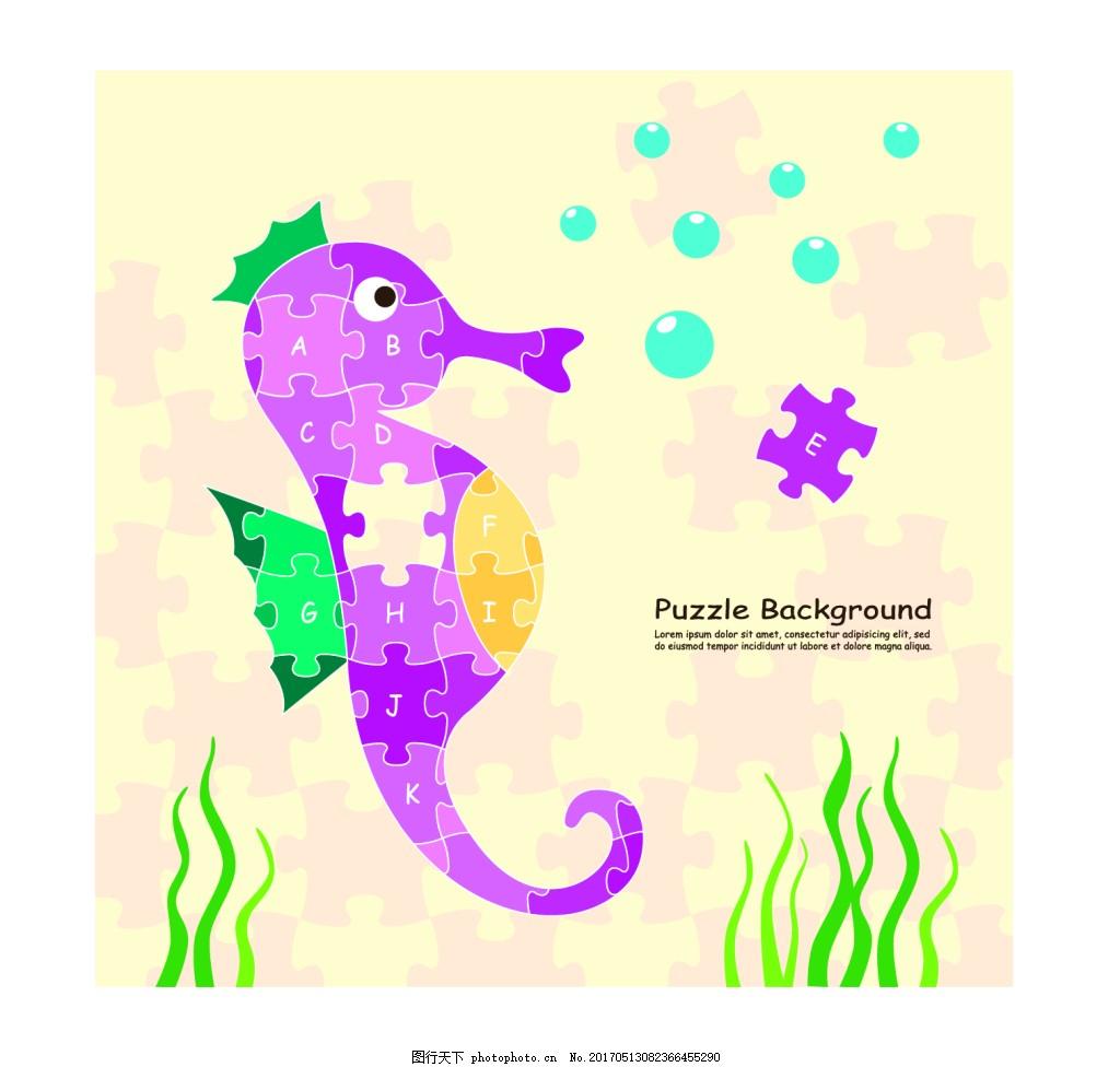 卡通矢量拼图元素背景 拼图背景 海马 动物背景 动物拼图