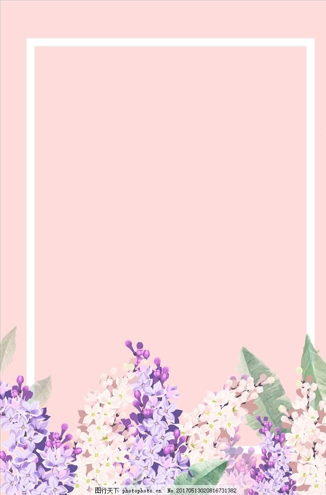 花朵 花卉 手绘花 植物 背景图 底纹 底图 插画 墙纸 设计 底纹边框