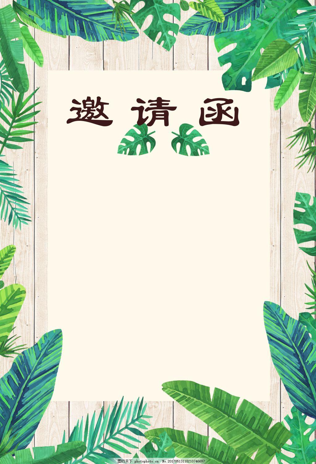 邀请函背景 海报 绿色植物 小清新图片