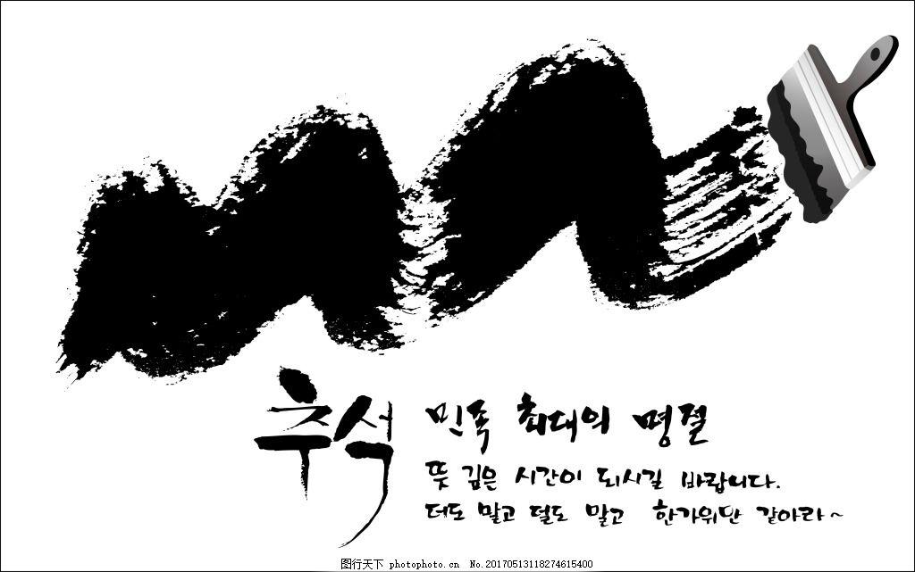 黑色带字手绘图片