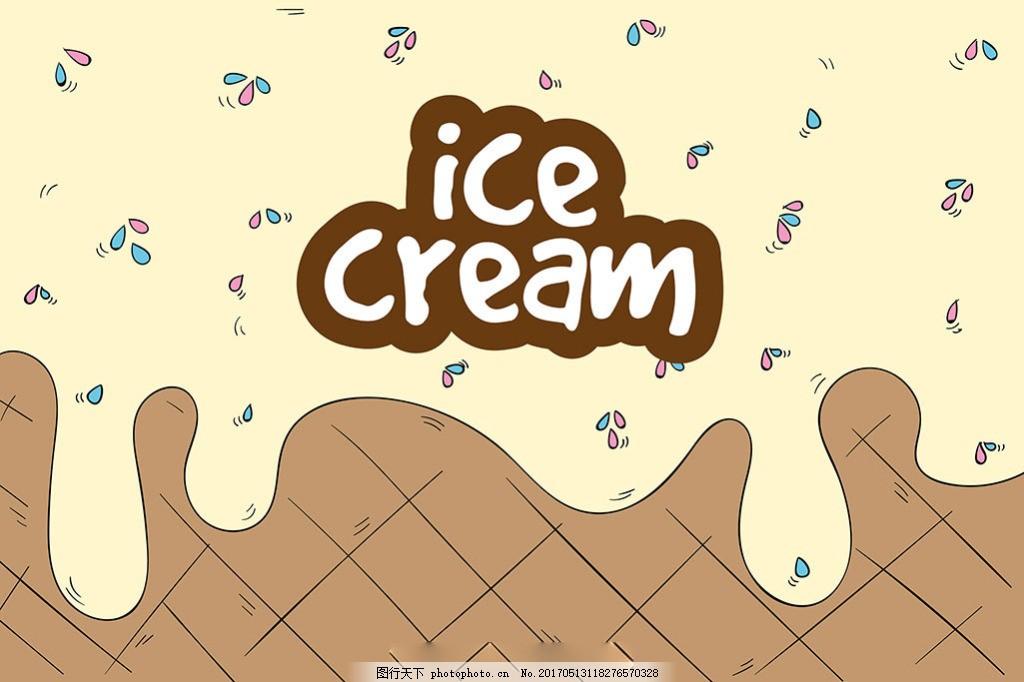 手绘冰淇淋装饰图案背景