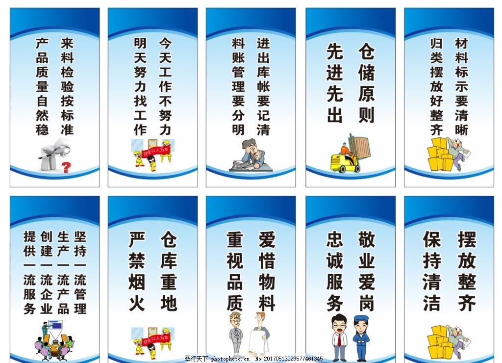 公司标语 标语 办公室标语 企业文化 企业标语 工厂标语 设计 广告