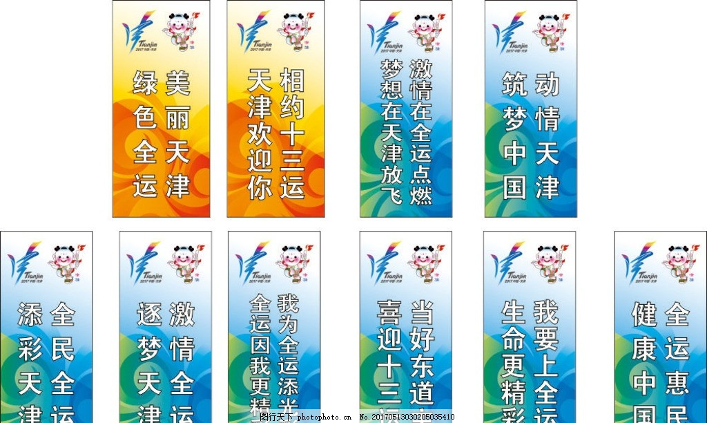 全运会口号宣传包柱 全运会 包柱 天津 宣传 口号 展板 设计 广告设计