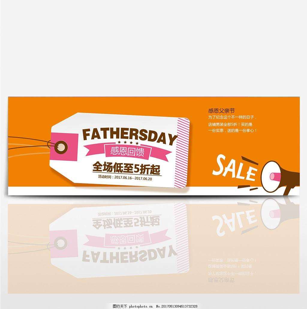 电商淘宝感恩父亲节橙色促销电商海报