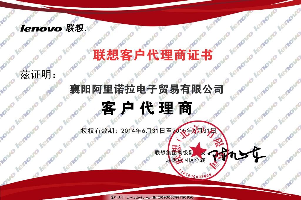 淘宝电商授权证书通用模板图片 证书设计图片 授权书设计图片 广告设计图片 网络图片