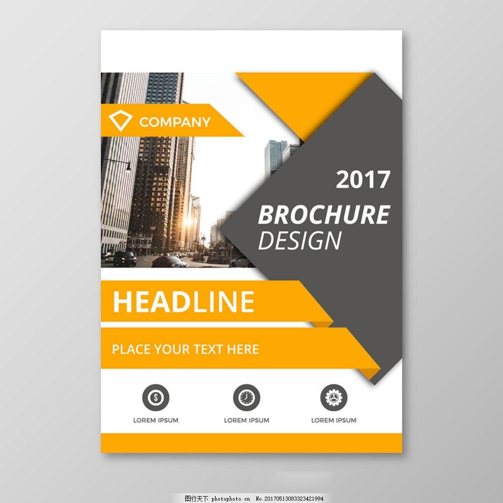 封面设计 画册封面 画册设计 公司画册 宣传册 金融 科技 互联网 工业图片