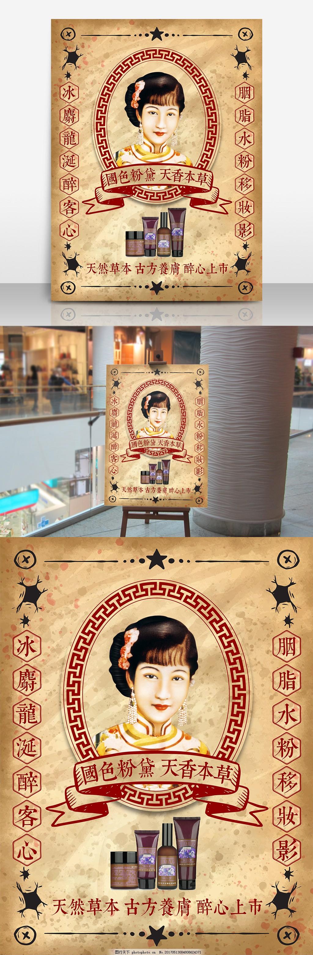 民国旧上海风格化妆品宣传海报