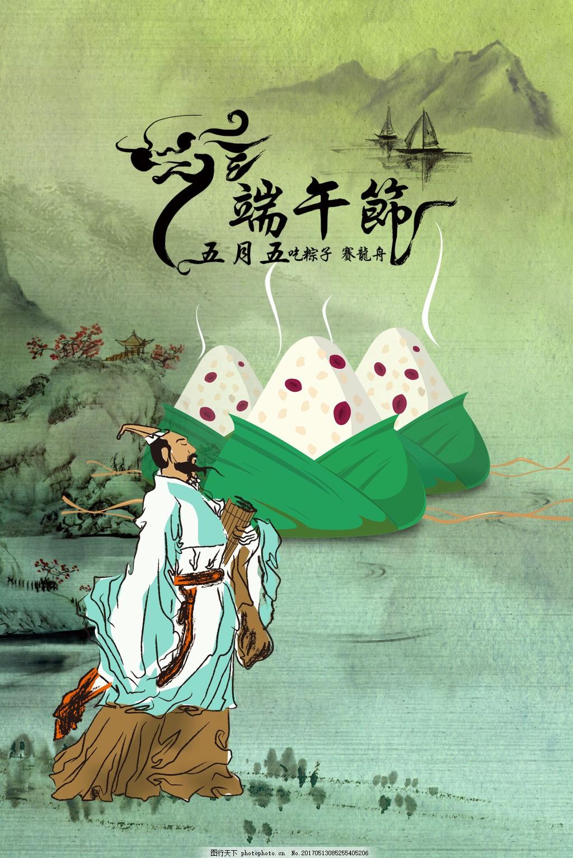 端午节海报 五月五 粽子 龙舟 屈原 山水 古风 中国风 国画