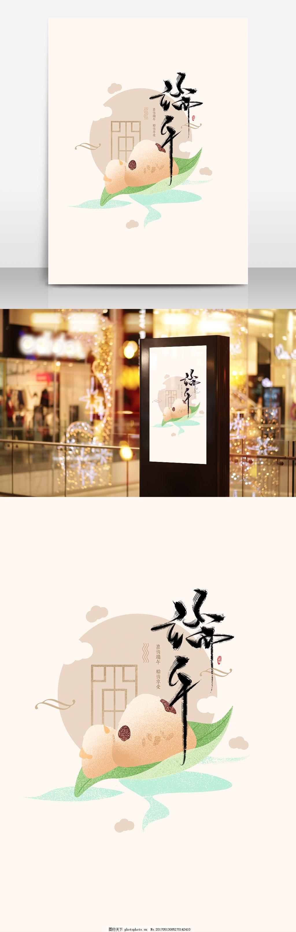 端午节手绘插画海报 字体 书法