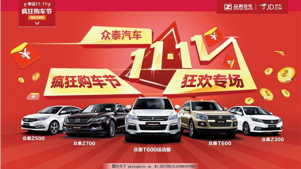 汽车双11背景板 众泰 喷绘 广告设计 海报设计