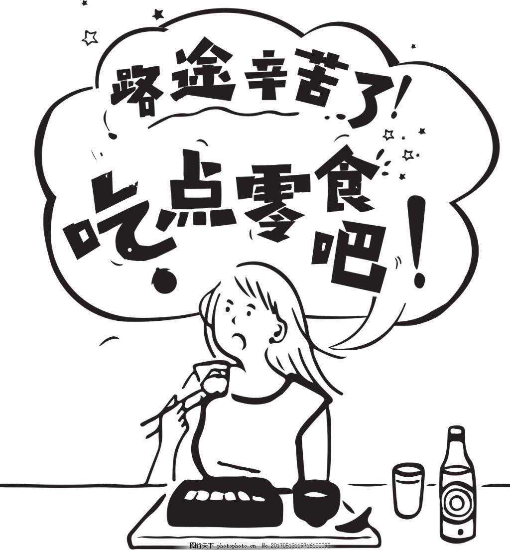 零食包装手绘图