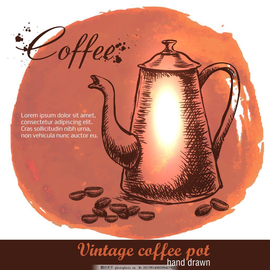 手绘复古咖啡壶 水彩 咖啡豆