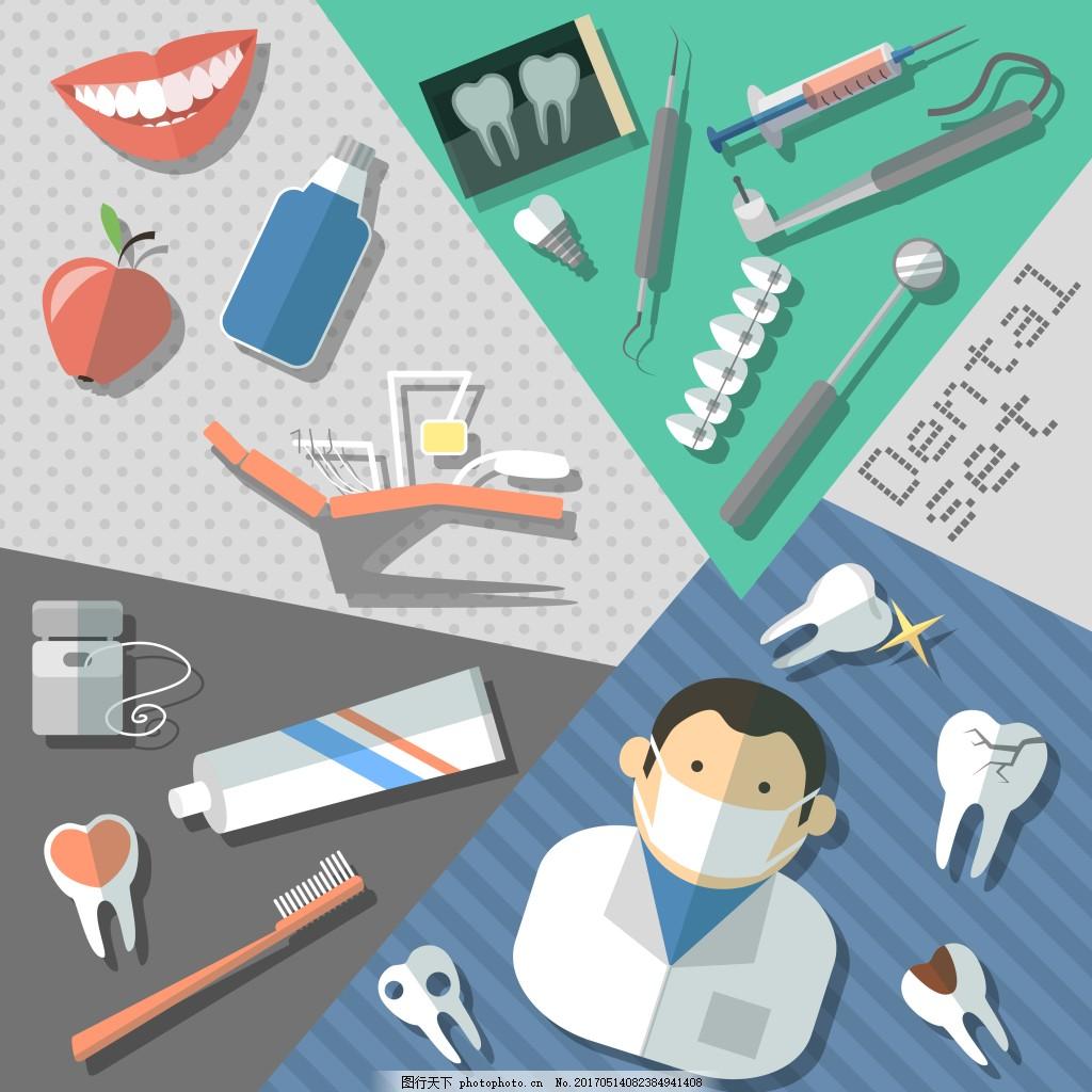 立体扁平牙医插画 医生 牙齿 医疗 针管 牙膏 牙刷 医疗机械