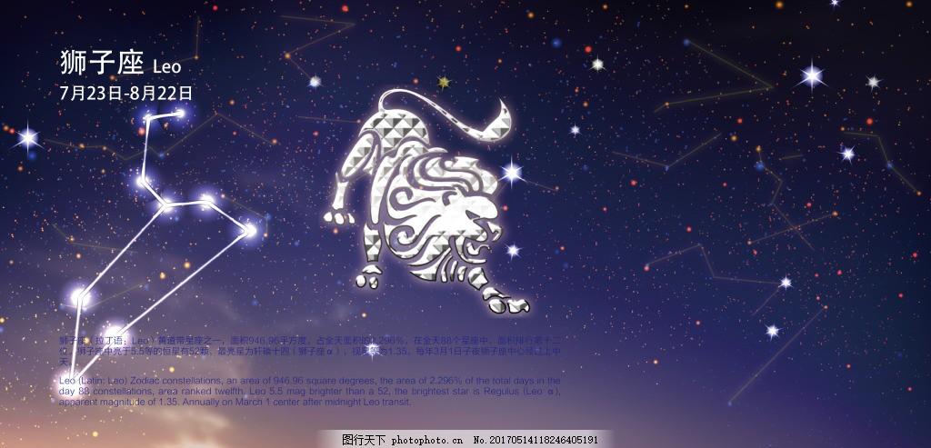 浪漫星空狮子座背景