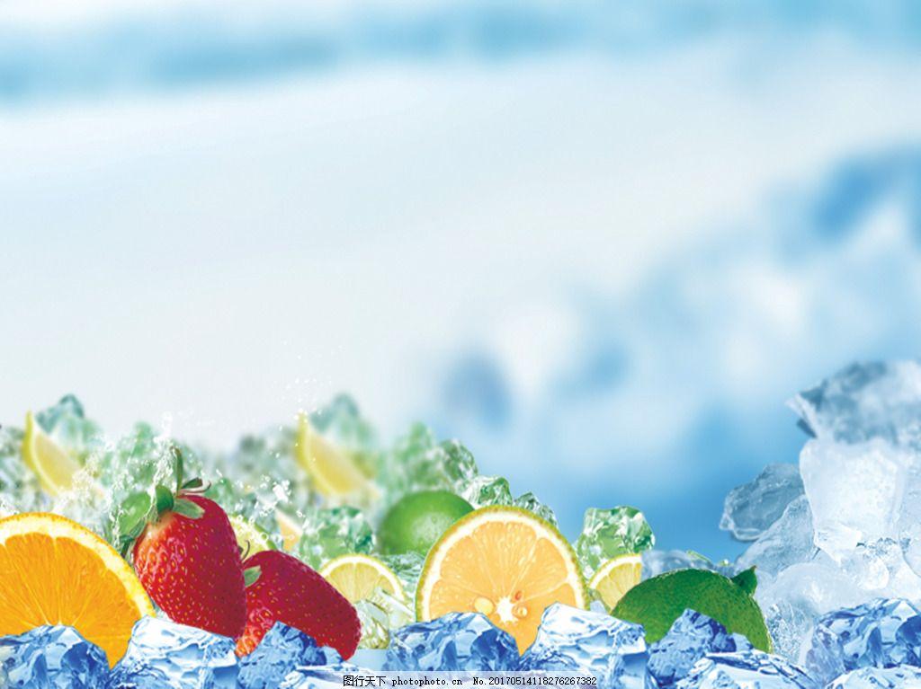 清爽夏日水果背景 清凉 冰块 果汁 凉爽
