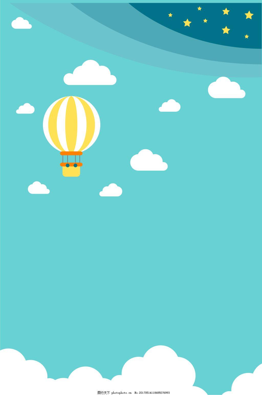 矢量扁平化卡通热气球天空背景 矢量 扁平 卡通 热气球 天空 可爱